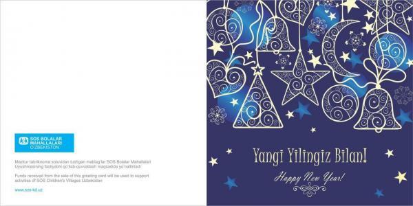 New Year card 035