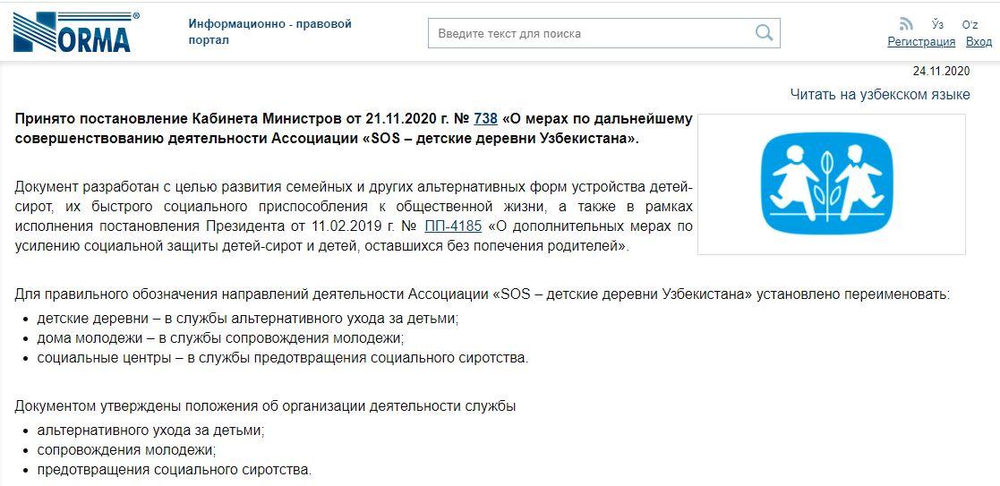 Принято постановление Кабинета Министров от 21.11.2020 г. № 738 «О мерах по дальнейшему совершенствованию деятельности Ассоциации».