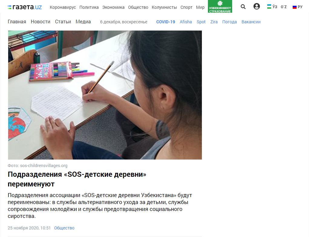 Подразделения ассоциации SOS Детские деревни Узбекистана переименуют