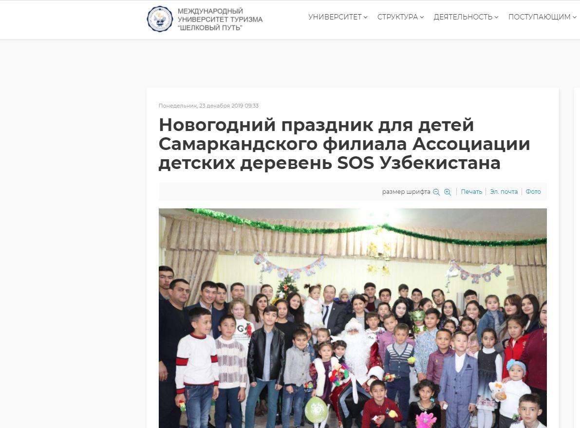 Новогодний праздник для детей Самаркандского филиала Ассоциации SOS Детские деревни Узбекистана