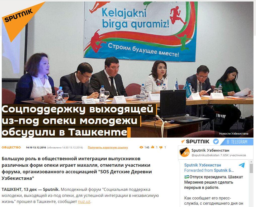 Социальную поддержку молодежи выходящей из-под опеки обсудили в Ташкенте