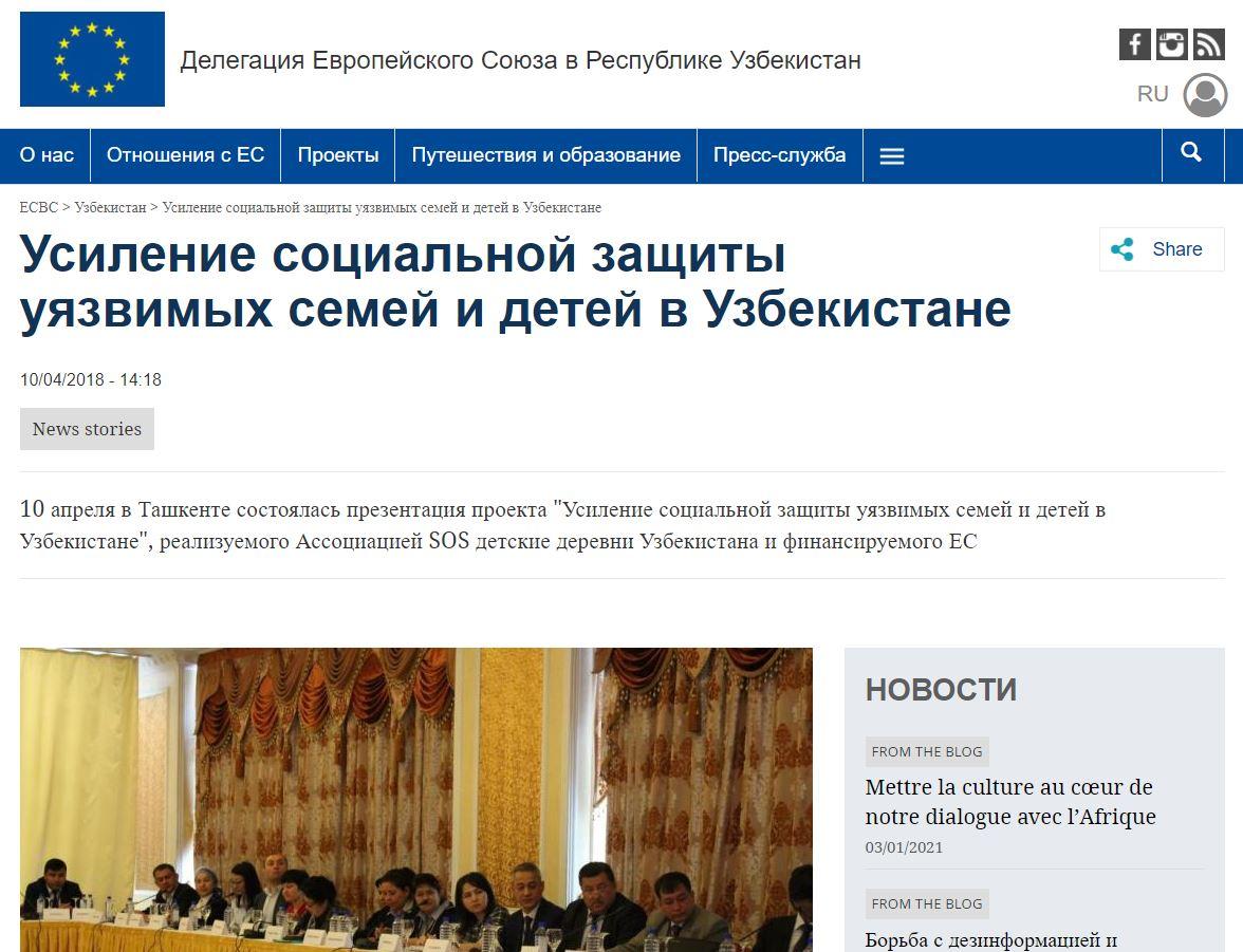 Усиление социальной защиты уязвимых семей и детей в Узбекистане