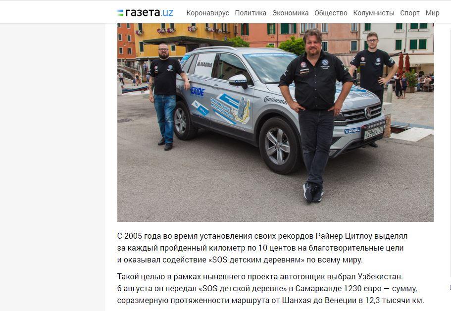 Немецкий автогонщик намерен проехать от Шанхая до Венеции за 6 дней