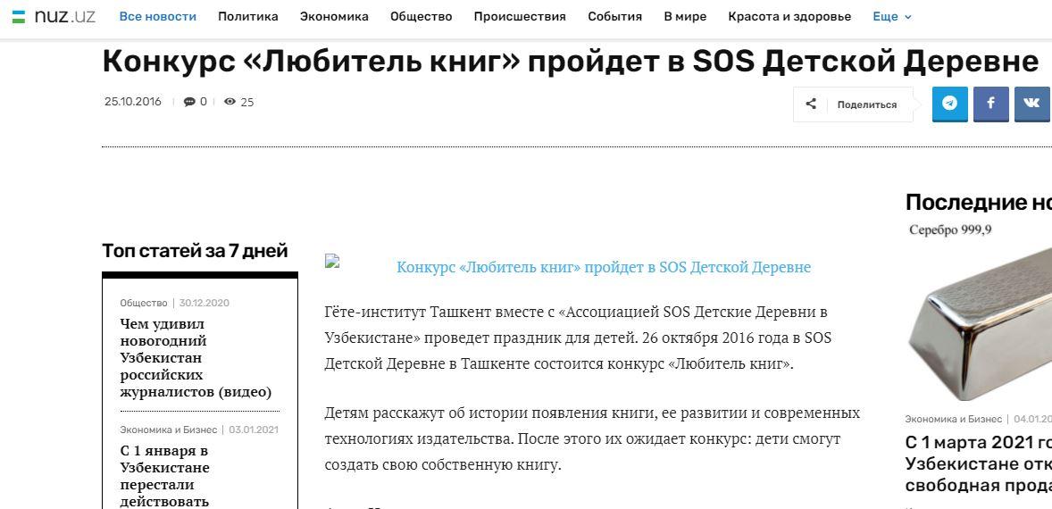 Конкурс «Любитель книг» пройдет в SOS Детской деревне Ташкент