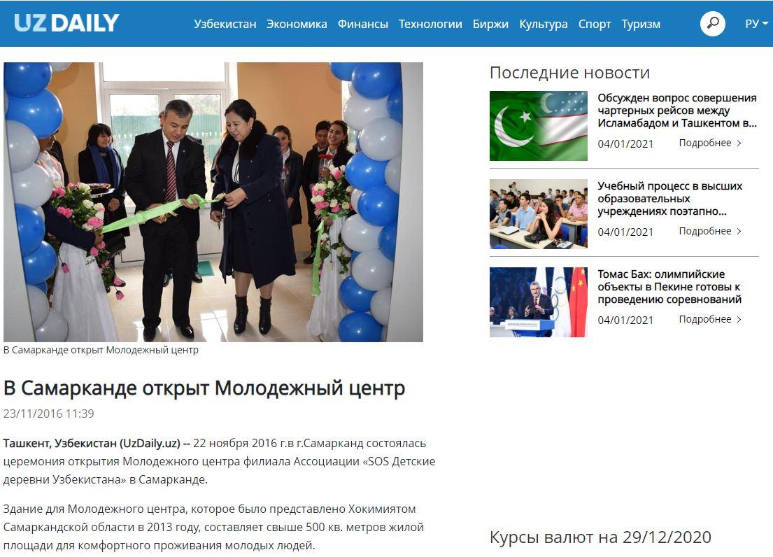 Состоялась церемония открытия Молодежного центра филиала Ассоциации SOS Детские деревни Узбекистана в г. Самарканд