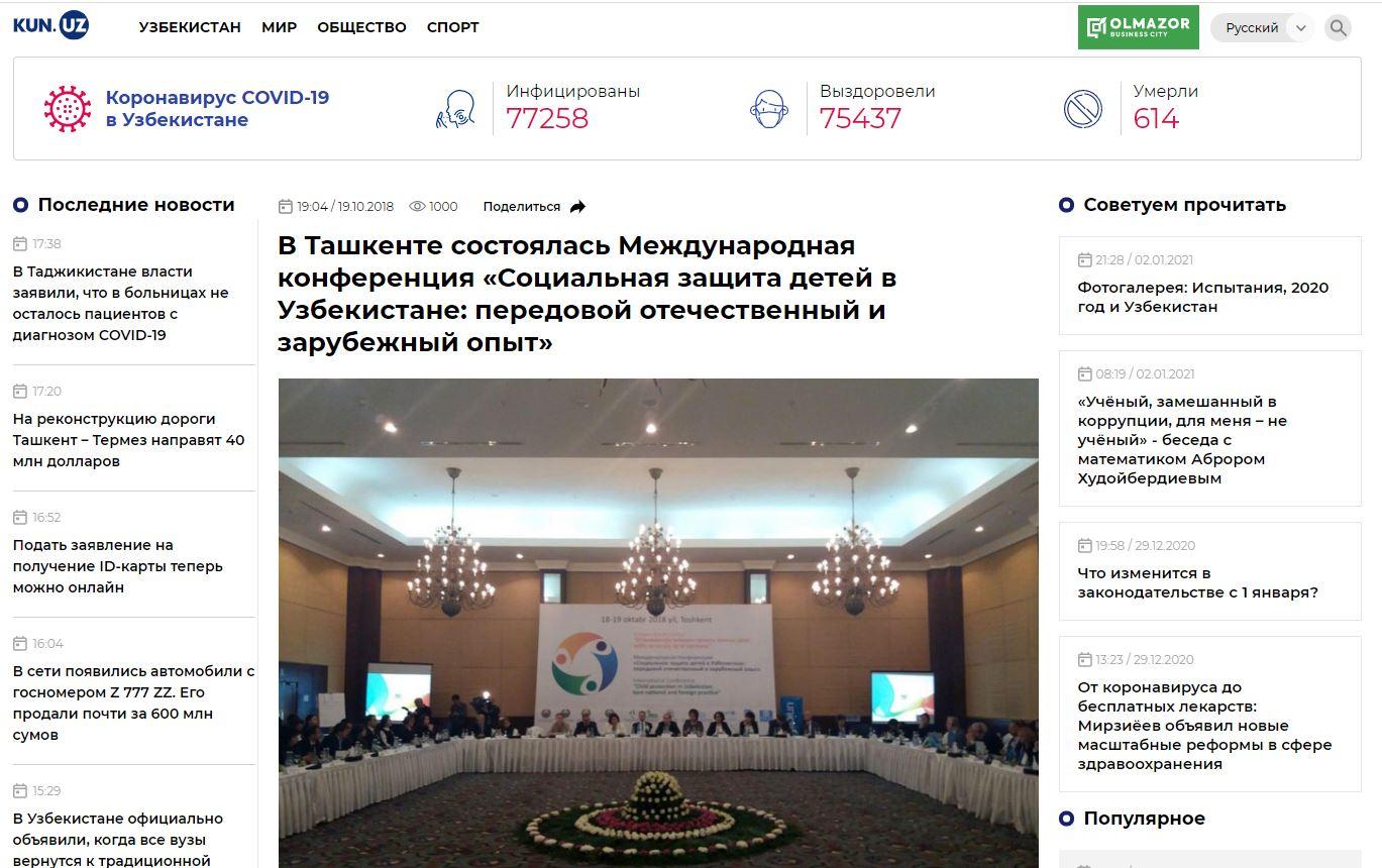 В Ташкенте состоялась Международная конференция «Социальная защита детей в Узбекистане: передовой отечественный и зарубежный опыт»
