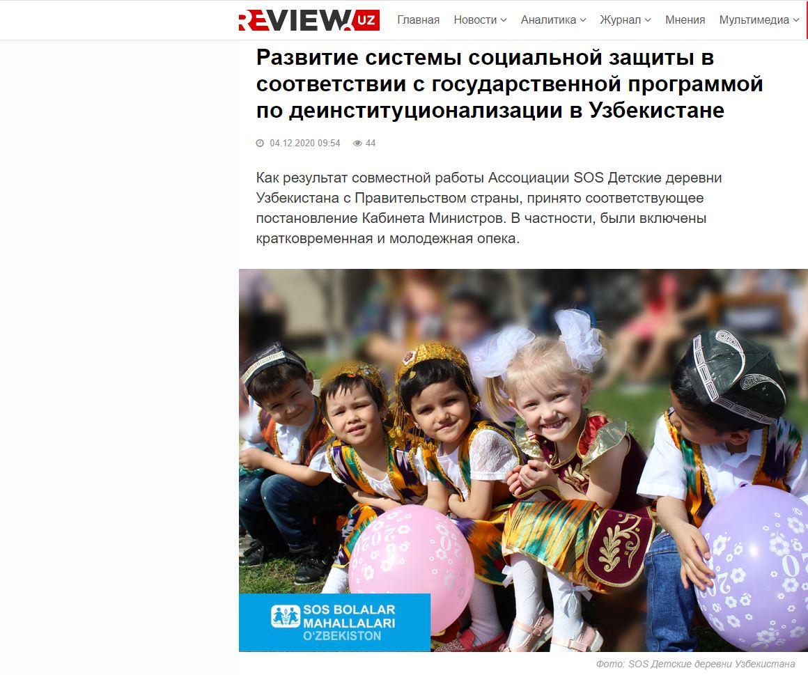 Развитие системы социальной защиты в соответствии с государственной программой по деинституционализации в Узбекистане