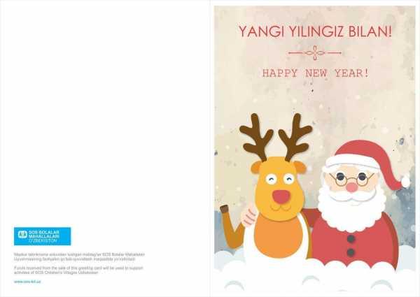 Новогодняя открытка 020