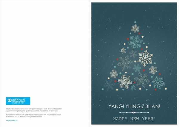 Новогодняя открытка 019