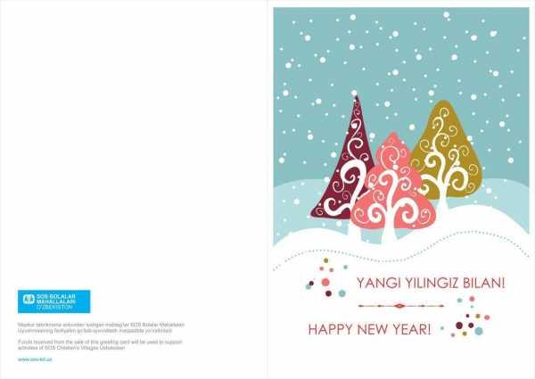 Новогодняя открытка 023