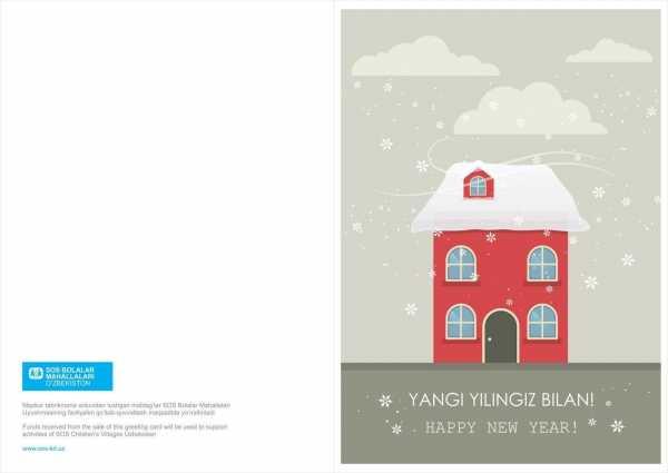 Новогодняя открытка 018