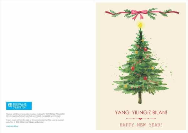 Новогодняя открытка 022