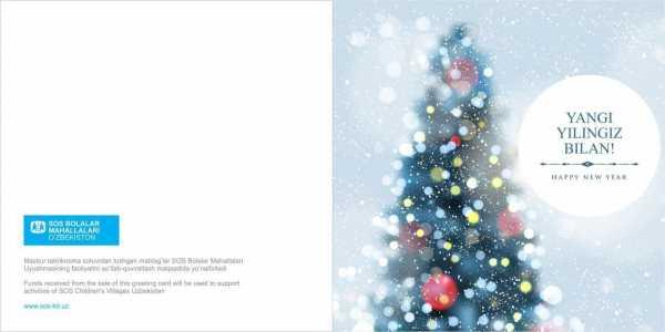 Новогодняя открытка 032