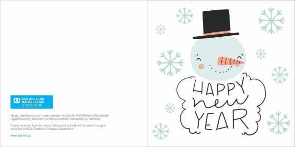 Новогодняя открытка 034