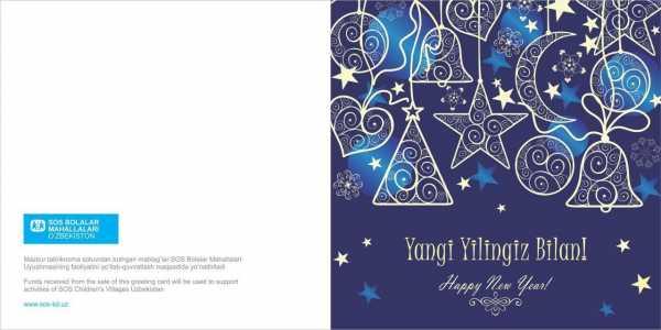 Новогодняя открытка 035