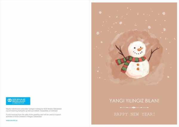 Новогодняя открытка 021