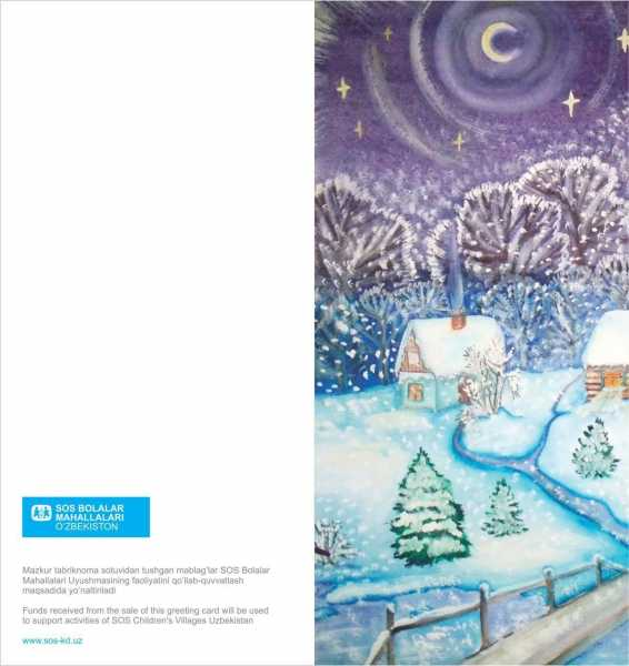 Новогодняя открытка 025