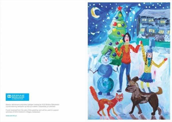 Новогодняя открытка 015