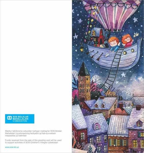 Новогодняя открытка 028